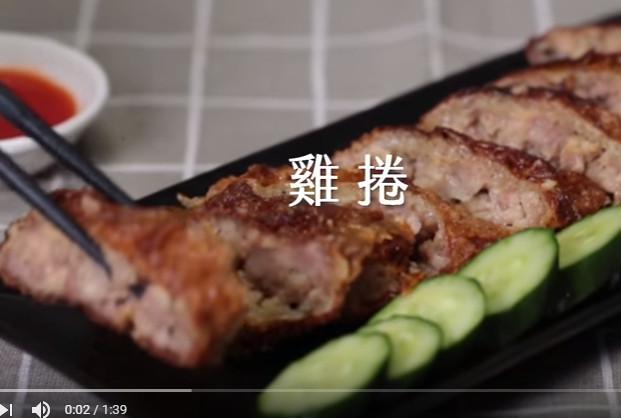 雞捲簡單做法 香酥脆口(視頻)