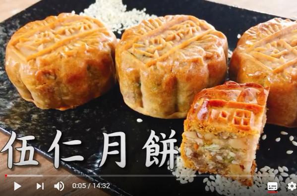 伍仁月饼 满满的坚果味道(视频)