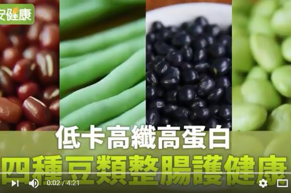 四種豆類護健康 預防脂肪肝、動脈硬化(視頻)