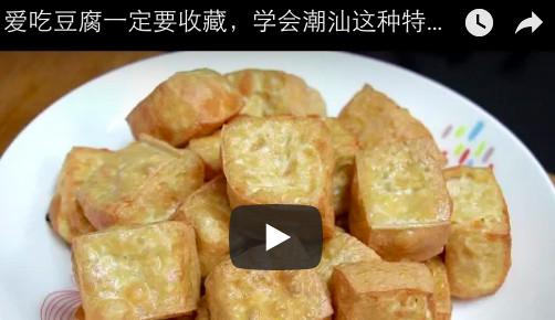 爱吃豆腐一定要收藏,潮汕特色的做法,外焦里嫩,太好吃了!