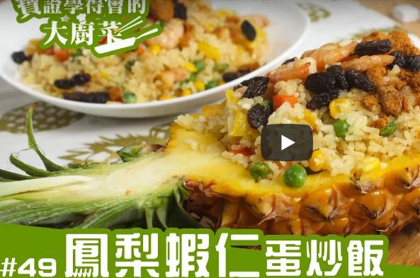 凤梨虾仁蛋炒饭 做法非常简单、美味(视频)