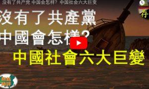 沒有了共產黨 中國會怎樣?中國社會六大巨變