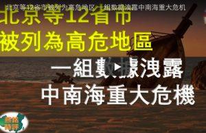 北京等12省市被列为高危地区 一组数据泄露中南海重大危机