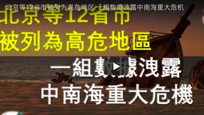 北京等12省市被列為高危地區 一組數據洩露中南海重大危機