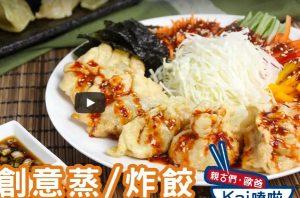 韓國創意蒸/炸餃 豬肉/泡菜口味(視頻)