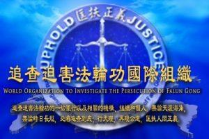 遼寧綁架法輪功學員 追查國際公告追查名單