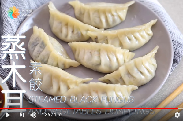 蒸木耳素餃 口感味道豐富(視頻)