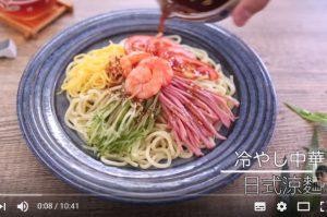 日式凉面 清爽美味 超级凉快的做法(视频)