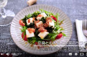 豆腐海苔芽沙拉 健康美味(视频)