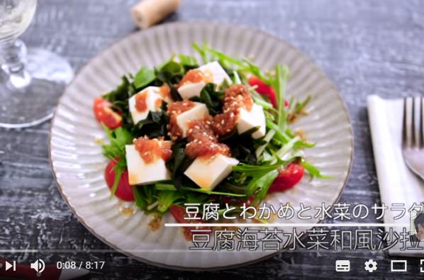 豆腐海苔芽沙拉 健康美味(視頻)