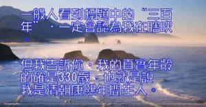 巴山300歲地仙曝出長生不老驚人內幕!(視頻)