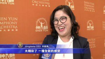 「演出充滿正能量」 韓國企業代表盛讚神韻交響樂團