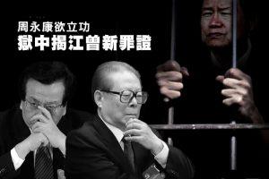 """江泽民吃王八险死 曾庆红周永康密谋""""大干一场"""""""