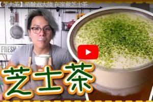 自制芝士茶 顺滑好美味(视频)
