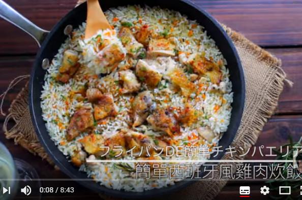 平底锅鸡肉炊饭 香气超级棒(视频)