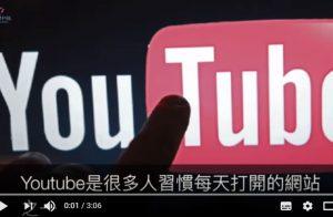 6大YouTube隐藏功能很实用 许多人还不知道(视频)