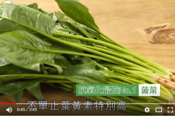 5大抗氧化蔬菜排行榜 菠菜第一(视频)