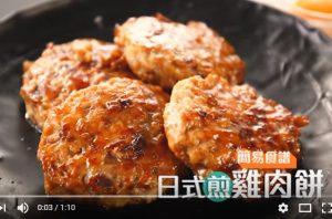 煎雞肉餅 簡單最美味(視頻)
