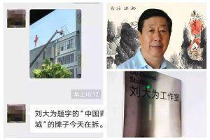 中共富豪将军缺席重要会议 反腐涉入军中文艺界