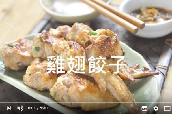 雞翅煎餃 新奇美味(視頻)