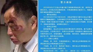 宣称捐30万给反杀案于海明 广东男被拘10天