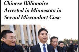美警揭劉強東獄中細節 網傳女方照遭質疑
