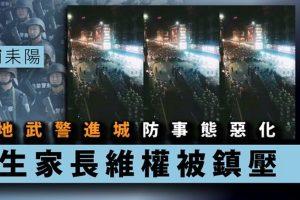 湖南耒阳学生家长维权被暴力镇压 官方急调上千特警戒备(视频)