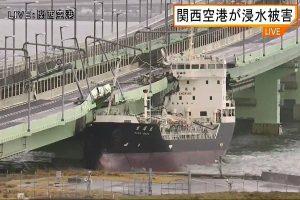 """""""飞燕""""袭日 关西机场联外桥遭油轮撞撃(视频)"""