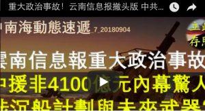 重大政治事故!云南信息报撤头版 中共撒币4100亿元内幕惊人 涉沉船计划与未来武器战略能源?