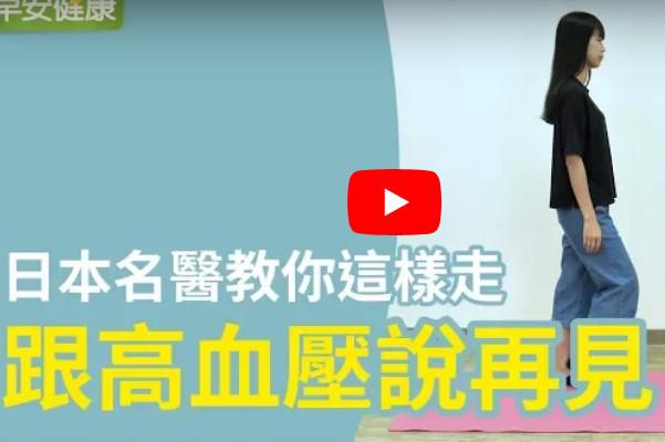 名医教你踮脚走路 改善血压(视频)
