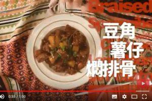 豆角薯仔焖排骨 家常小菜好美味(视频)