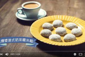 爆浆港式奶茶糯米糍 港式甜品(视频)