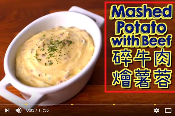 碎牛肉燴薯蓉 歐陸風味(視頻)