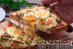 海鮮土司麵包披薩 吃起來很有滿足感(視頻)