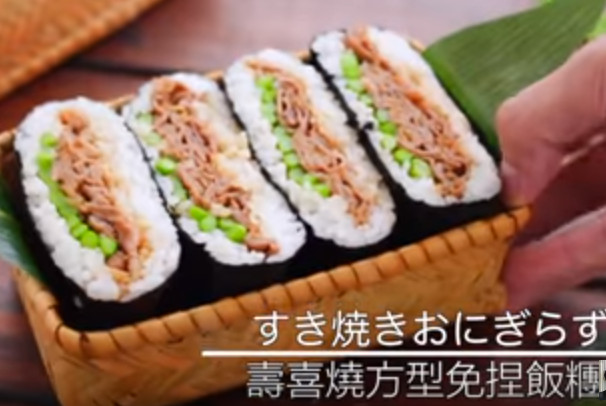 寿喜烧免捏方型饭团 超级可口的饭团 大家也要试试看(视频)