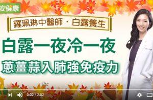 白露时节感冒等传染病好发 葱姜蒜煮鸡汤 增强免疫力、提高体温、预防疾病(视频)