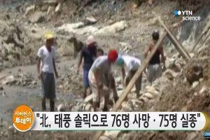 朝鲜豪雨酿重灾 至少76死数千人无家可归