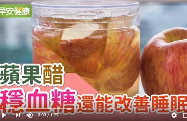 自製蘋果醋 穩血糖、改善睡眠、降低壞膽固醇(視頻)