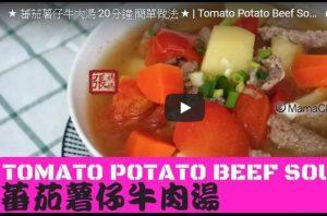 蕃茄薯仔牛肉汤 营养丰富、松软(视频)