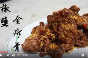 椒鹽金沙骨 大排檔風味 超好吃(視頻)