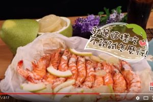 柚子的4種吃法 中秋烤肉少不了(視頻)