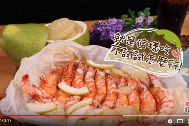柚子的4种吃法 中秋烤肉少不了(视频)
