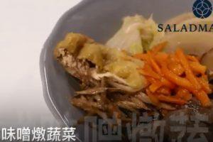 日式味噌燉蔬菜 健康美食(視頻)
