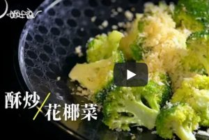 花椰菜 酥炒简单做法(视频)