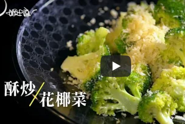 花椰菜 酥炒簡單做法(視頻)