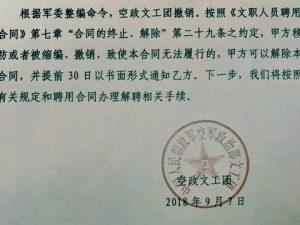 """北京军改再砍""""后宫""""?传空政文工团撤销"""