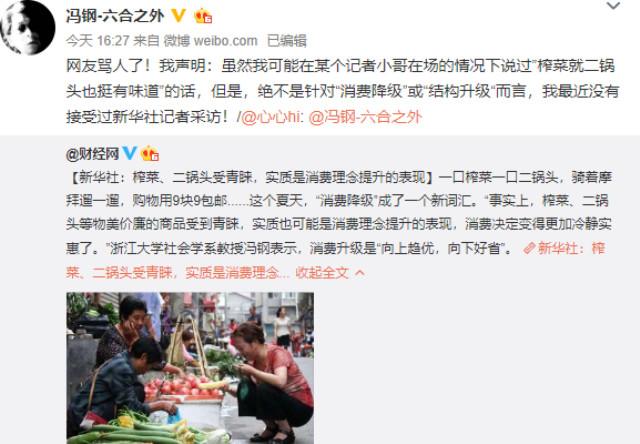 又打臉!新華社造假被戳穿 學者:我真沒受訪