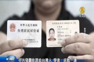台灣人申領大陸居住證 學者:統戰一環