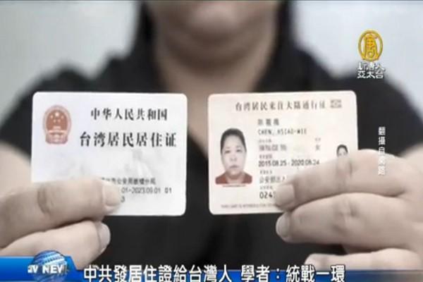 台湾人申领大陆居住证 学者:统战一环