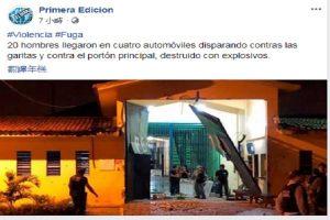 武裝份子暴力劫獄 巴西近百囚犯趁亂逃逸
